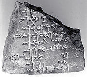 Cuneiform tablet: fragment of the Weidner God List