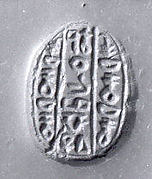 Scarab seal