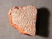Cuneiform tablet: fragment of a contract for the purchase of a house