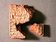 Cuneiform tablet: record of a judicial decision