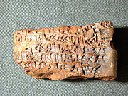 Cuneiform tablet: fragment of a contract