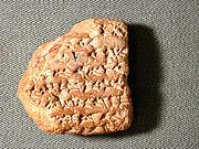 Cuneiform tablet: fragment, Ebabbar archive