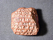Cuneiform tablet: letter, Ebabbar archive