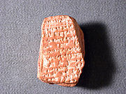 Cuneiform tablet: fragment of a litigation settlement