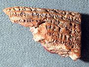 Cuneiform tablet: fragment of a field lease