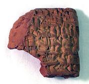 Cuneiform tablet: fragment of a quittance (?)