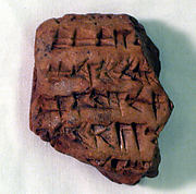 Cuneiform tablet: fragment of a promissory note for dates