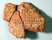 Cuneiform tablet: treatments for ailments of the nose and mouth