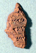 Cuneiform tablet: fragment, content uncertain