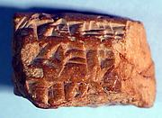 Cuneiform tablet: fragment of a receipt for silver