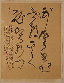 Copy of Zhang Xu's Cursive Calligraphy of Four Ancient Poems