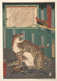 Never Seen Before: True Picture of a Live Wild Tiger (Konjaku miken, Ikimono mōko no shinzu)
