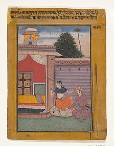 Ramkali Ragini: Folio from a ragamala series (Garland of Musical Modes)