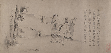 元 趙蒼雲 劉晨阮肇入天台山圖卷