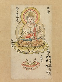 Page from the Book of Buddhist Deities from the Diamond World and Womb World Mandalas (Kontai butsugaj)