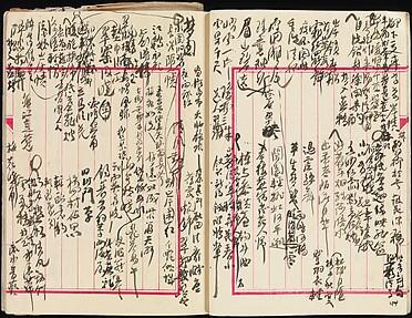 Poetry Manuscript