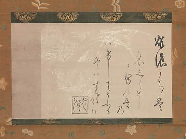 Poem by Fujiwara no Norinaga on Paper Decorated with Butterflies