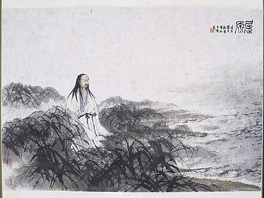 The Poet Qu Yuan