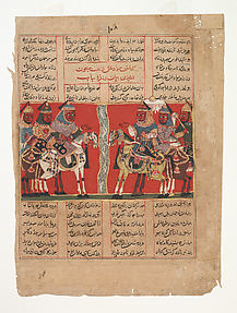 Siyavash faces Afrasiyab across the Jihun River: page from a Shahnama manuscript