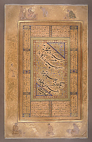 Calligraphy with Marginal Illustration: Page from the Berlin Jahangir Album