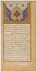 Sarlawh: Page from an Akbarnama Manuscript