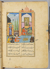 Prince Offering Wine to His Beloved: Page from the Diwan of Mir Ali Shir Nawa'i