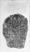 Rubbing of a Relief at Dunhuang