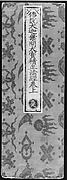 Sutra Cover with Auspicious Symbols