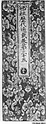 Sutra Cover with Stylized Leaf Sprays and Auspicious Symbols