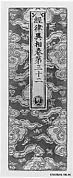 Sutra Cover with Clouds and Auspicious Symbols
