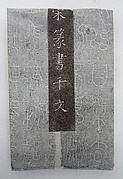 1000-character Essay written in seal script