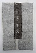 1000-character Essay written in seal script