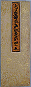 Sutra Cover with Pattern of Peaches, Flowers, and Auspicious Motifs