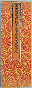Sutra Cover with Pattern of Lotus and Peony