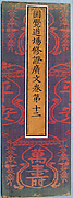Sutra Cover with Alternating Rows of Hanging Lanterns with Chinese Characters