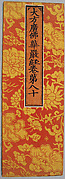 Sutra Cover with Flowers and Auspicious Symbols