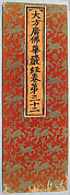 Sutra Cover with Pattern of Running Rabbits among Scattered Flowers and Auspicious Symbols
