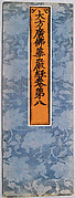 Sutra Cover with Floral Pattern