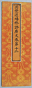 Sutra Cover with Pattern of Double-Gourd Shapes Containing  Auspicious Chinese Characters