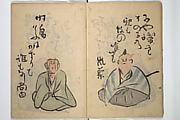 The Thirty-six Immortals of Haikai Verse (Haikai sanjūrokkasen)