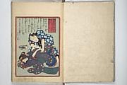 Love of Yatsufuji (Koi no Yatsufuji)