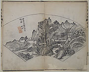 Blue Valley and Hills (A Page from the Jie Zi Yuan)