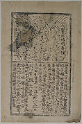 Woodcut from the Walled Library in Dun Huang