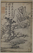 Summer and Paulownia Tree (A Page from the Jie Zi Yuan)