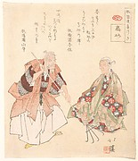 The Noh play,