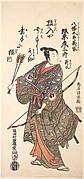 The Actor Bando Hikosaburo II Holding a Bow and Arrows