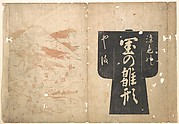 Cover From a Japanese Illustrated Book