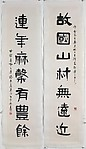 Couplet in the Style of the Haotaiwang Stele
