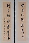 Poetic Couplet for Xiangru