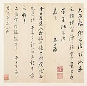 Letter to Chen Jiru (1558-1635)